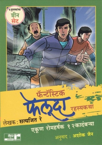 Fantastic Feluda Rahasyakatha (Green Set) (Set of 6 books)