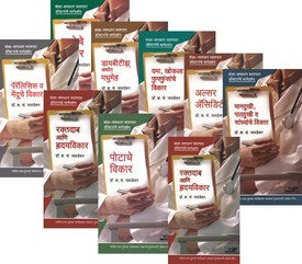 Doctoranche Margadarshan (Set of 9 books)