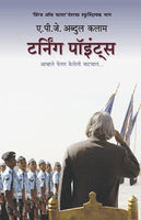 Turning Points : A. P. J. Abdul Kalam