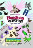 Hands on - Karun Paha