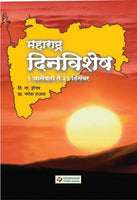 Maharashtra Dinvishesh (1 January Te 31 December)
