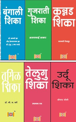 Learn Indian Languages (Set of 6 books)