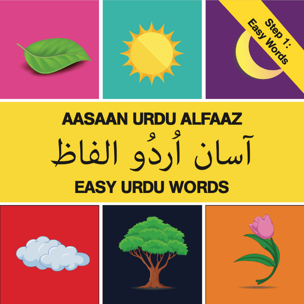 First words in Urdu book transliterated to English to help children and adults learn basic Urdu words