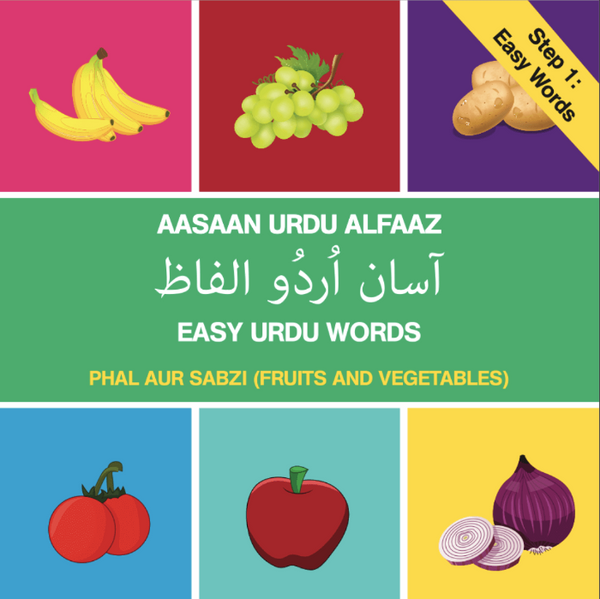 Fruits in Urdu book for children