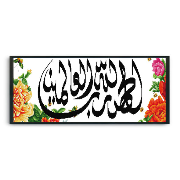 All To Allah - 14CT Stamped Cross Stitch - 94x35cm
