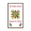 Easter Egg - 14CT Stamped Cross Stitch - 52x34cm