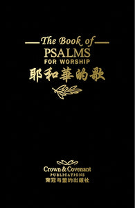 Chinese Psalter, Book of Psalms for Worship