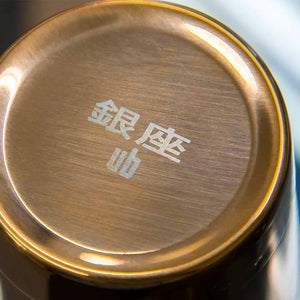 """Ginza"" Japanese Characters on the Base of Gold Ginza Shaker Can"