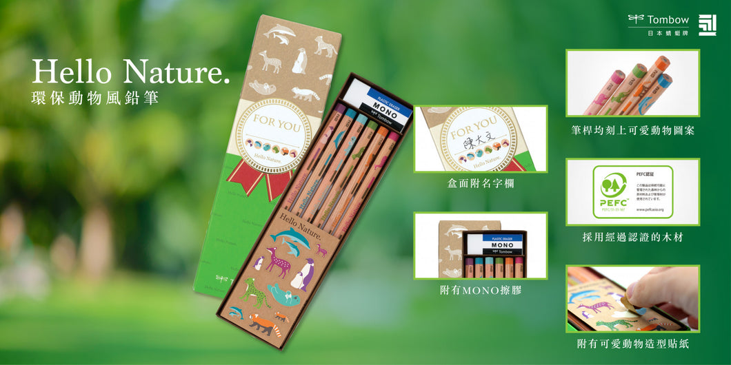 Hello Nature Pencil Gift Set