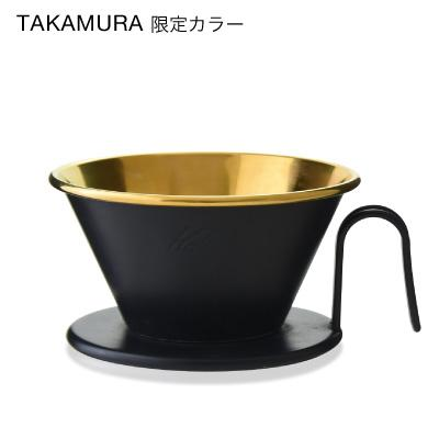 Takamura Limited Color Kalita Wave Dripper