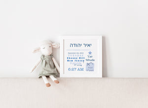 Custom Baby Birth Stats in Hebrew
