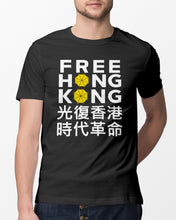 Load image into Gallery viewer, stand with hong kong tshirt