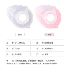 Load image into Gallery viewer, 1pcs Convenient Eyelash Tape Split Supply Micropore Paper Medical Tape Split Eyelash extension Tape Cutter Makeup Tools