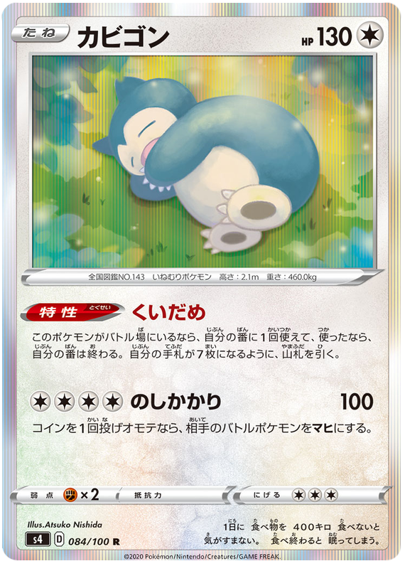 japanese snorlax holo rare shocking volt tackle 84 100 poke collect japanese snorlax holo rare shocking volt tackle 84 100