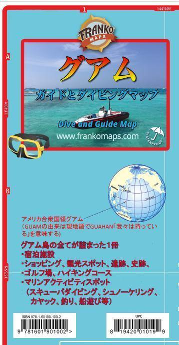 Guam Adventure & Dive Guide Map - Japanese edition - Frankos Maps
