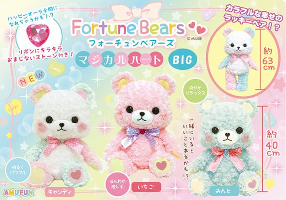 Amuse Fortune Bears Heart Bear Big Plush Fuzzy Bowtie Bow Pink, Blue, White 63cm