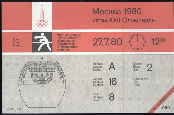 1980 OLYMPIC BOXING FULL TICKET