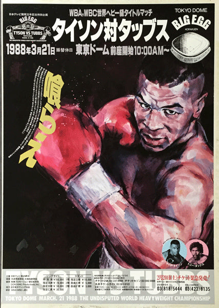 "TYSON, MIKE-TONY  ""TNT"" TUBBS ON SITE POSTER (1988-SMALLER VERSION)"