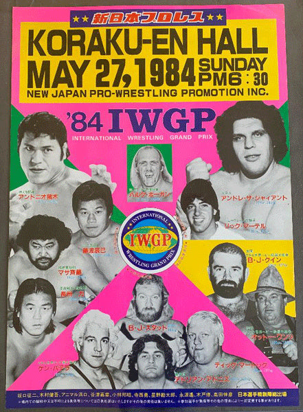 ANDRE THE GIANT-MASKED SUPERSTAR & ANTONIO INOKI-MASA SAITO ON SITE POSTER (1984)