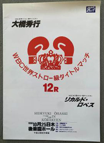 LOPEZ, RICARDO-HIDEYUKI OHASHI OFFICIAL PROGRAM (1990-LOPEZ WINS TITLE)