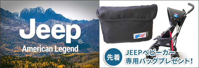 Jeepバッグプレゼント