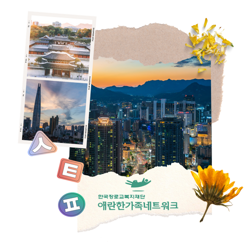 donate to Seoul NGO for every purchase