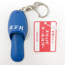 Load image into Gallery viewer, HIGHTIDE Slipper Key Chain - MAIDO! Kairashi Shop