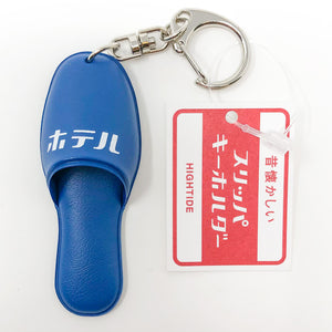 HIGHTIDE Slipper Key Chain - MAIDO! Kairashi Shop