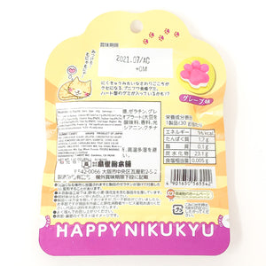 Senjaku Gummy Candy Happy Nikukyu Grape - MAIDO! Kairashi Shop