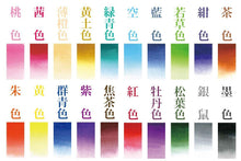 Load image into Gallery viewer, AKASHIYA Watercolor Brush Pen SAI 20 Colors Set - MAIDO! Kairashi Shop