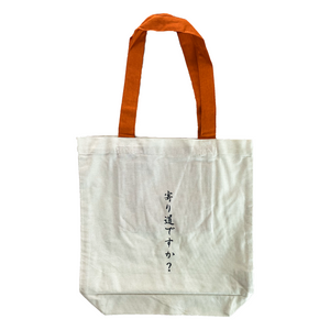 "Friends Hill ""Detour?"" Kuroyanagi Tote Bag - MAIDO! Kairashi Shop"
