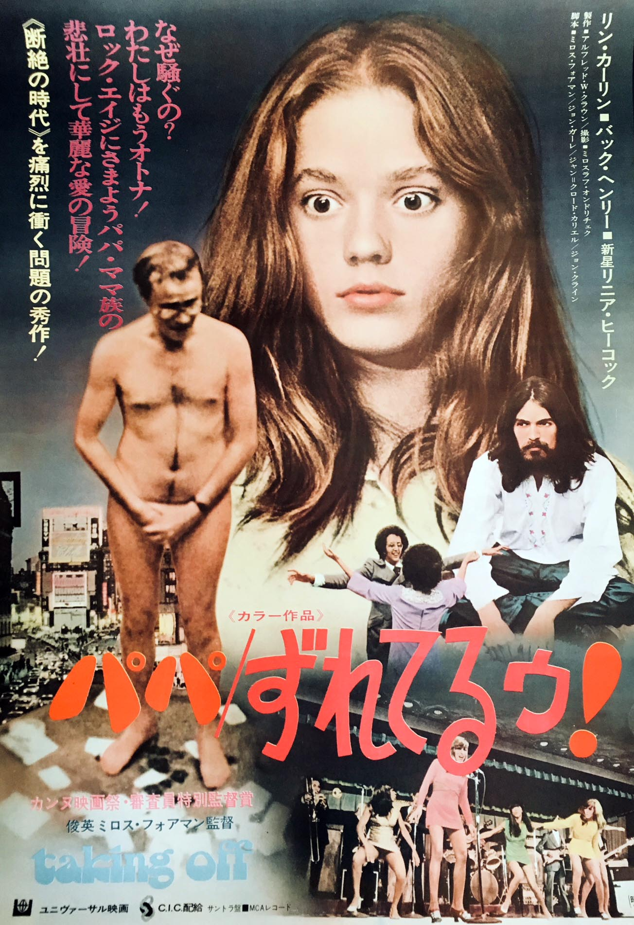 TAKING OFF Japanese Movie Poster