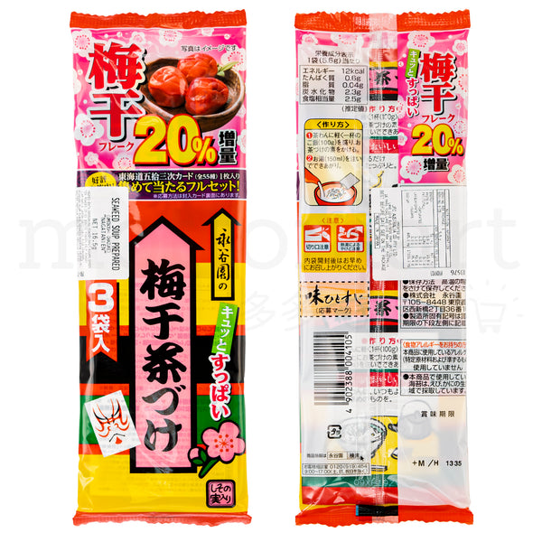 Ume Ochazuke 3servings