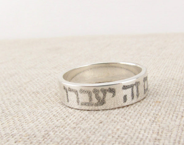 This Too Shall Pass Ring - Gam Ze Ya'avor