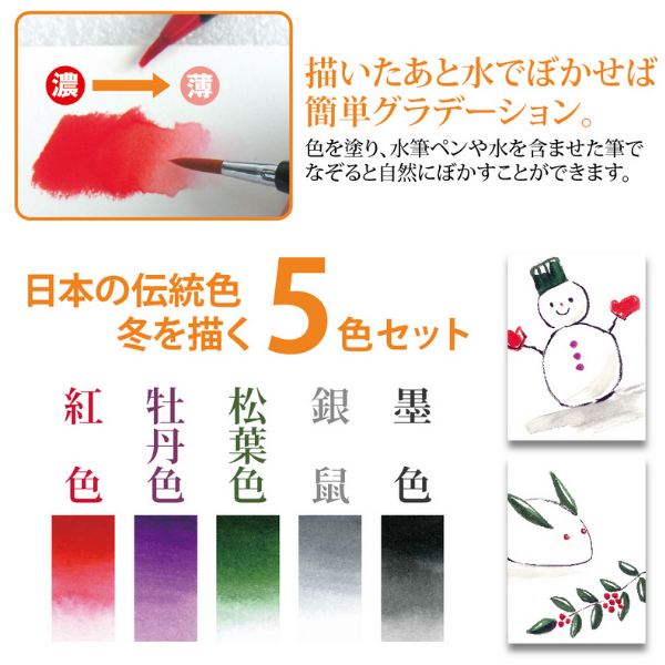 彩 SAI Coloring Brush Pen 5-color set