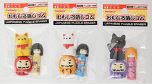 Load image into Gallery viewer, 383681 IWAKO JAPAN ICONS TRIPLE ERASERS-1 bag of 3 erasers