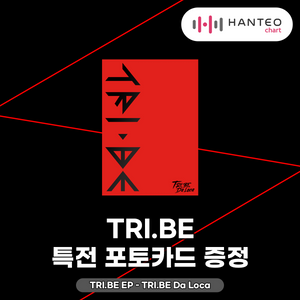 [Exclusive Gift] TRI.BE - TRI.BE Da Loca [1st Single Album]