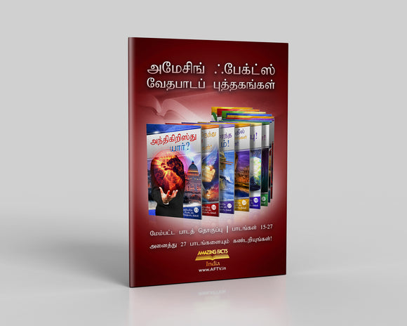 Study Guide Advanced Set ( 15-27) - Tamil