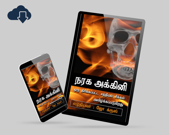 Hell-fire: A Twisted Truth Untangled - Tamil