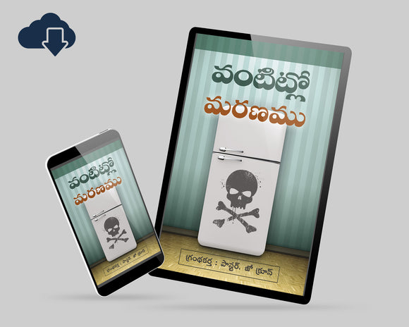 Death in the Kitchen - Telugu