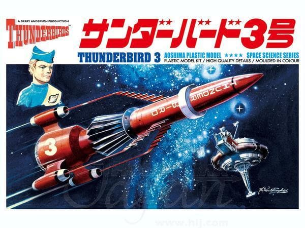 1/350 Thunderbird 3 From Aoshima - The Gerry Anderson Store