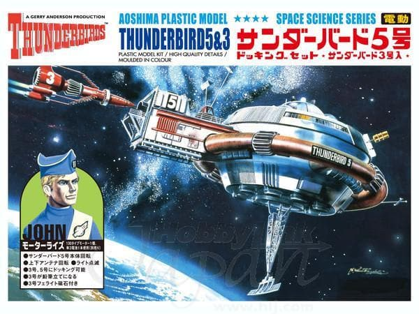 Electric Thunderbird 5 and Thunderbird 3 From Aoshima