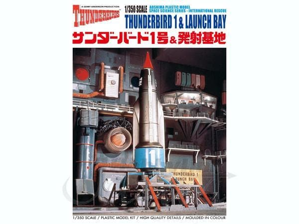 **NEW** Thunderbird 1 and Launch Bay From Aoshima