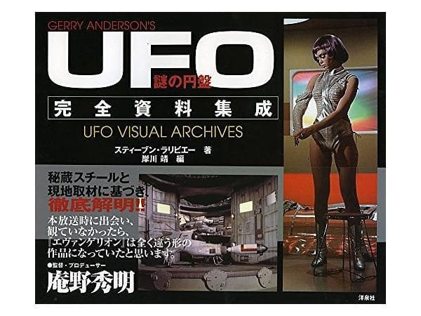 UFO The Visual Archives - Japanese Collectors Book