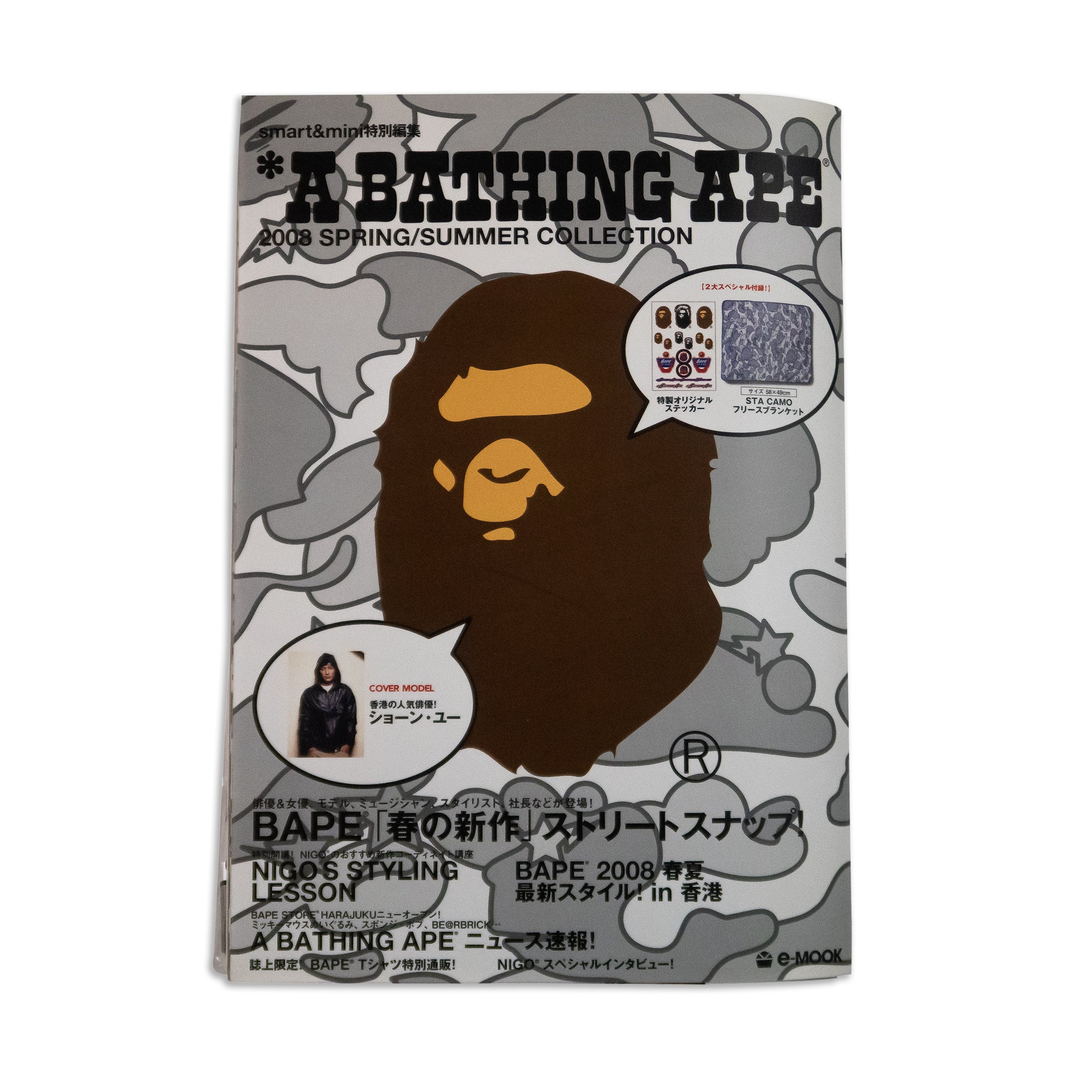 A Bathing Ape BAPE 2008 Spring Summer collection e-Mook Book Magazine Nigo Camo Blanket
