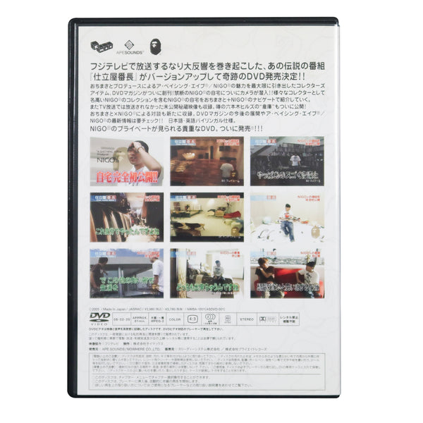 8TV25CH Vol. 0 Collector's Edition DVD (2005)