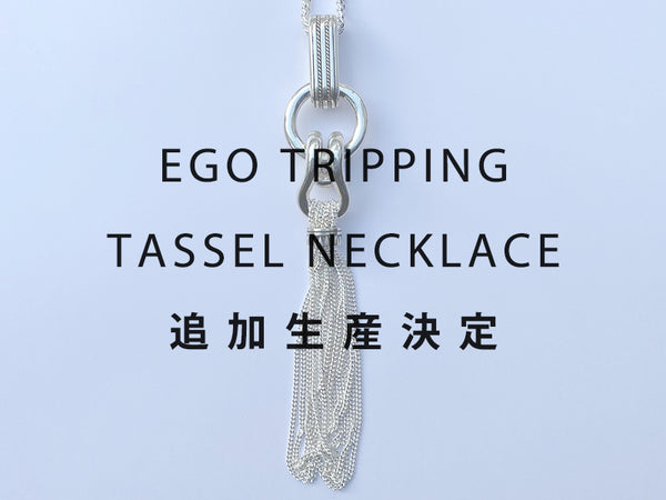 EGO TRIPPING / TASSEL NECKLACE 追加生産決定