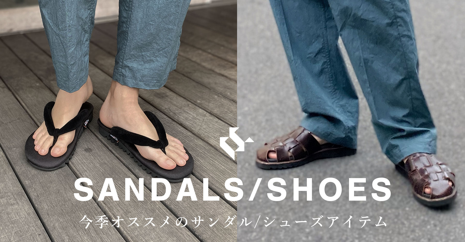 RECOMMENDED SANDAL
