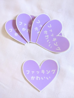 F♥cking Kawaii Japanese Text Vinyl Sticker