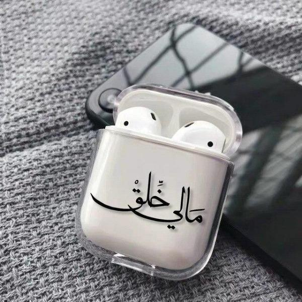 Coque AirPods Ecriture Arabe - Airpods 1 & 2